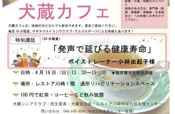 犬蔵カフェチラシ【H29.4.16-2n