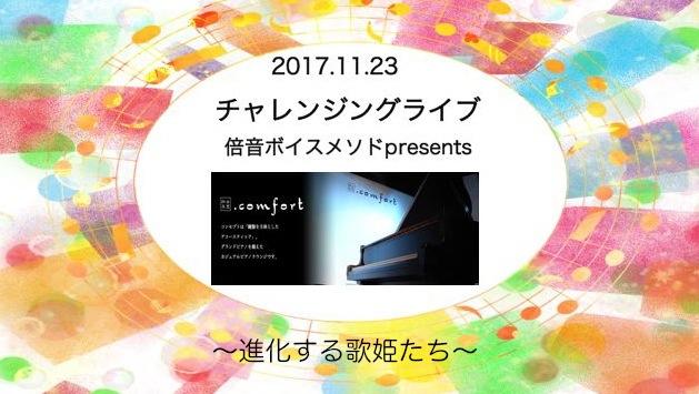 チャレンジングライブ〜進化する歌姫たち
