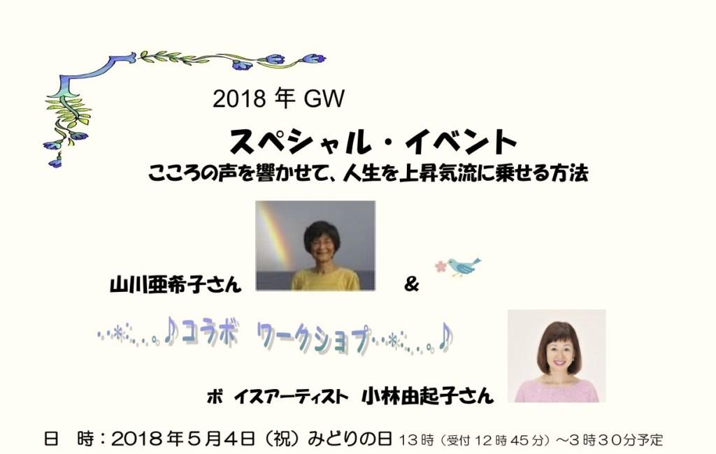 GWスペシャルイベントwith山川亜希子さん