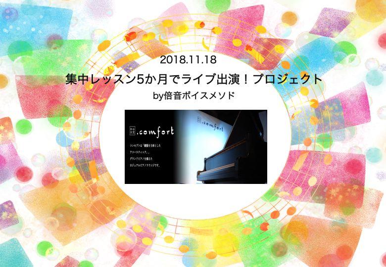 集中レッスン5カ月でライブ出演!プロジェクト
