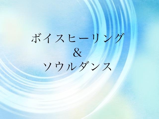 倍音ボイスヒーリング&ソウルダンス