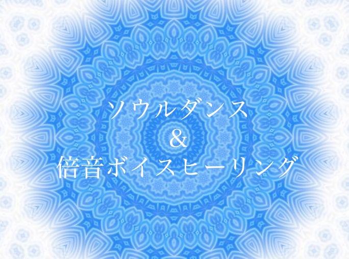 ソウルダンス&ボイスヒーリングTALIS第二弾