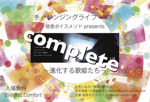 チャレンジングライブvol.3 Complete