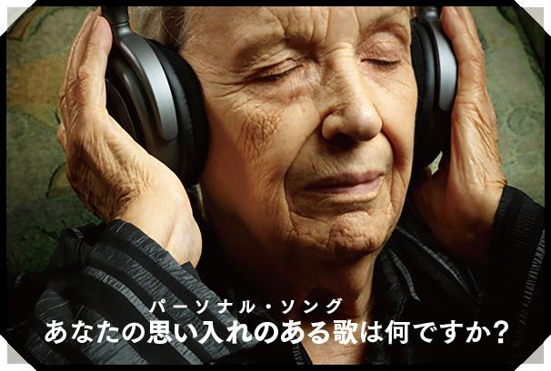 認知症を改善する音楽の力