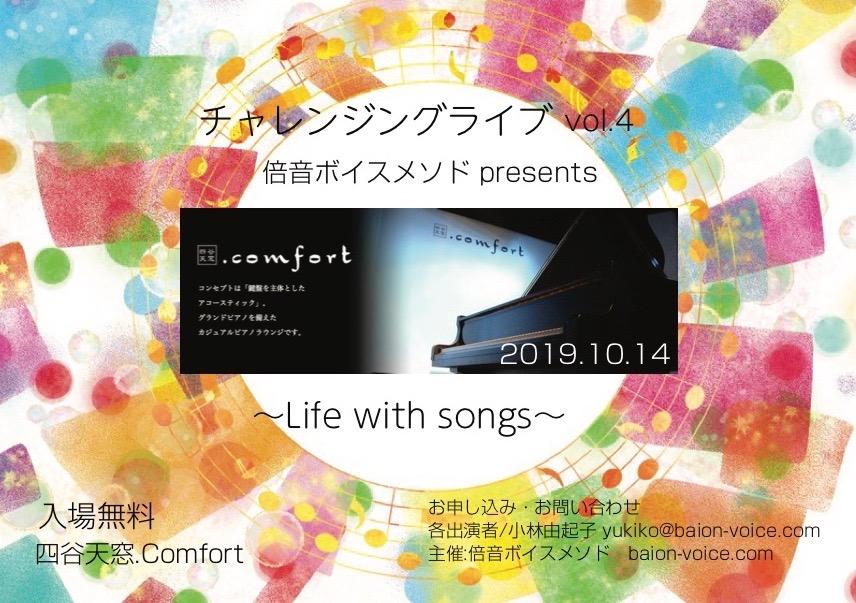 チャレンジングライブ〜Life with songs〜ご来場受付開始
