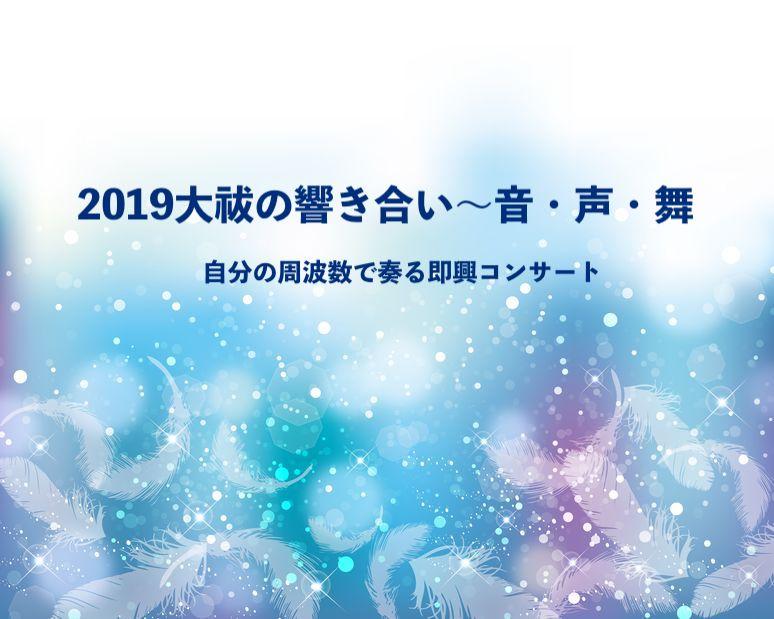 2019大祓の響き合い〜音・声・舞